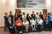 2019장애예술인세미나 성황.jpg