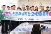 한국지체장애인협회, 설악산 오색케이블카 설치 촉구 대국민 성명서 발표.jpg